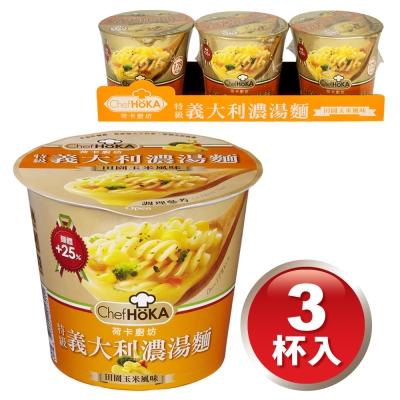 荷卡廚坊 義大利濃湯麵田園玉米風味(3杯/組)