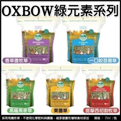OXBOW牧草 綠元素系列  15 oz 五種口味