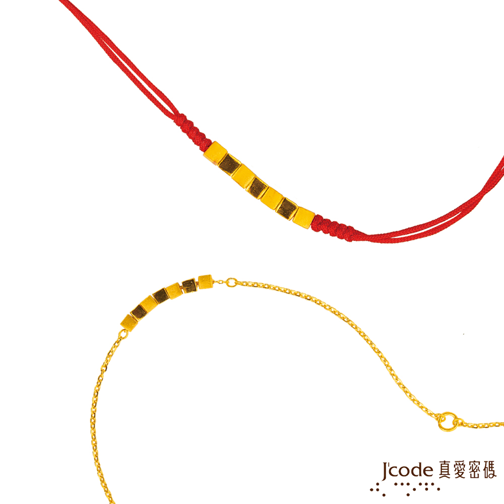 J'code真愛密碼金飾 風格黃金腳鍊+紅繩手鍊