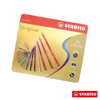 STABILO 繪畫系 - Original 細線高硬度色鉛筆 24色金屬鐵盒裝