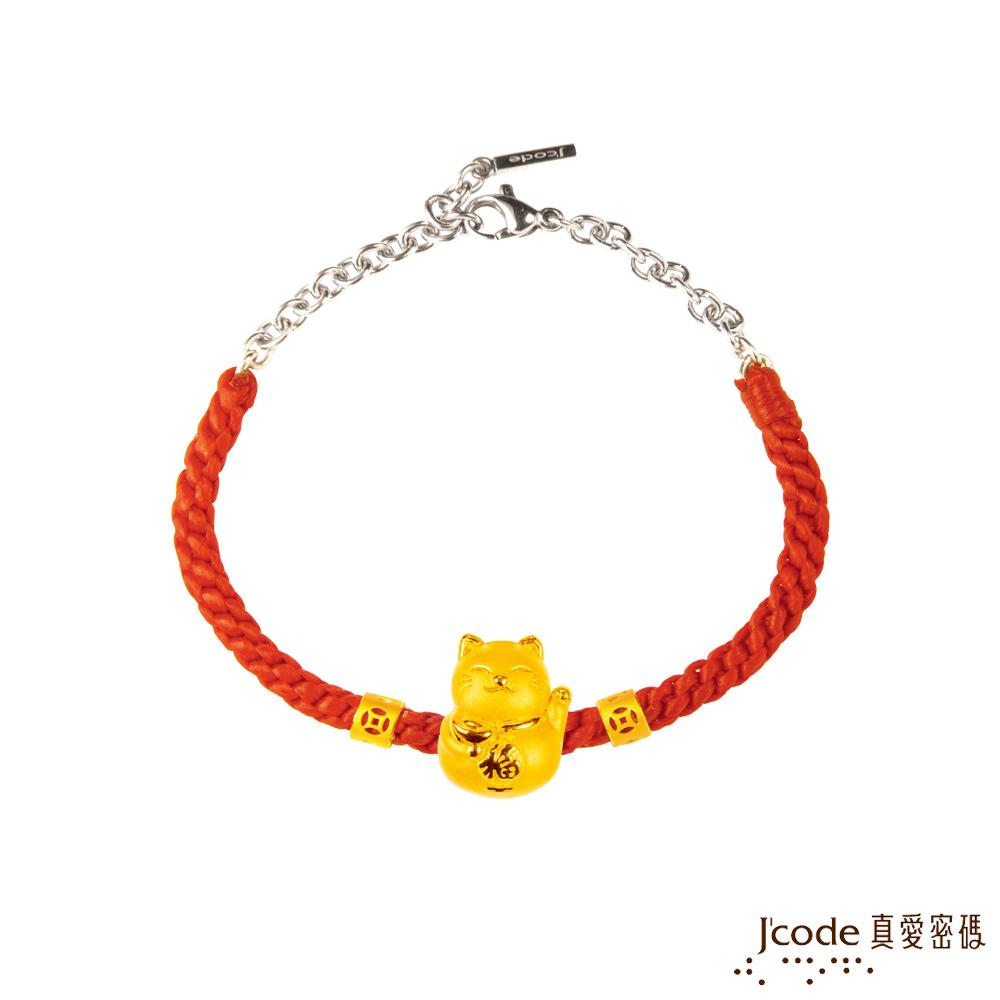 J'code真愛密碼 招財貓黃金編織手鍊-立體硬金款