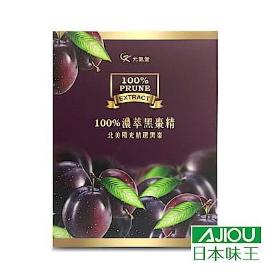 【元氣堂】 100%濃翠黑棗精(10袋/盒) (商品效期2019.4.13止)