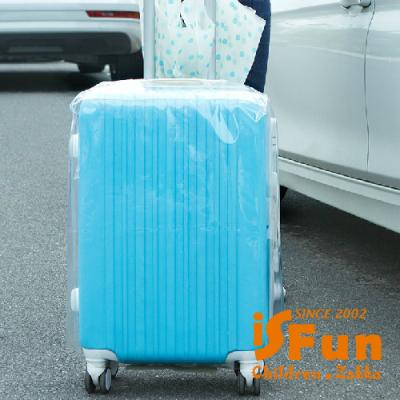 iSFun 行李箱配件 透明防水行李箱套26吋