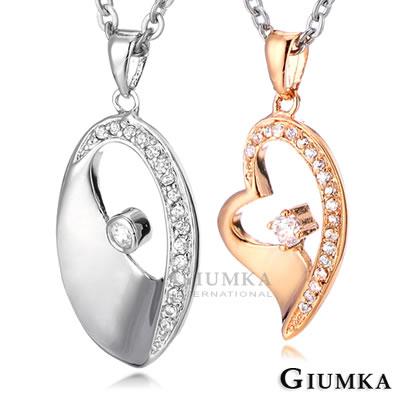 GIUMKA白K飾情侶對鍊仙履奇緣 情人節推薦一對價格