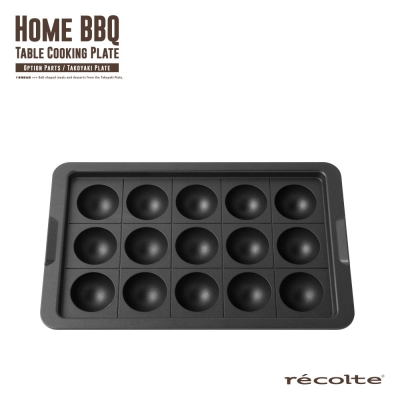 recolte日本麗克特 Home BBQ專用章魚燒烤盤 RBQ-TP
