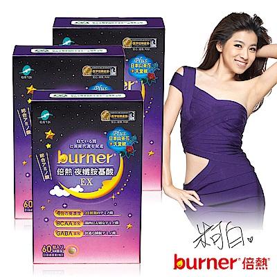 倍熱Burner 夜孅胺基酸EX 3盒代謝激升組(速)