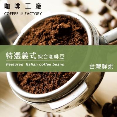 咖啡工廠 台灣鮮烘綜合咖啡豆-特選義式(450g)
