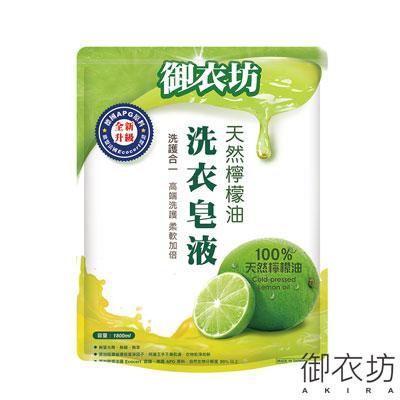 御衣坊天然檸檬油洗衣皂液單包1800ml