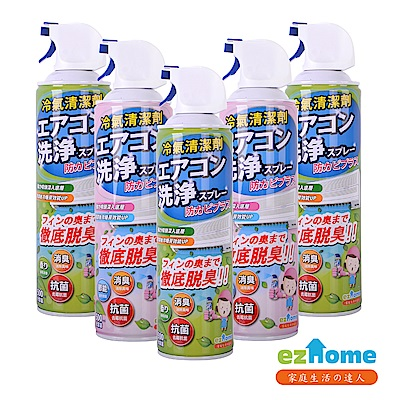 EZhome 免水洗抗菌除臭冷氣清潔劑_500ml(5入組)