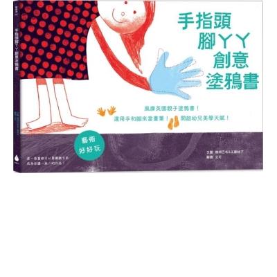 手指頭腳ㄚㄚ創意塗鴉書:風靡英國親子塗鴉書!運用手和腳來當畫筆!開啟幼兒美學天賦!