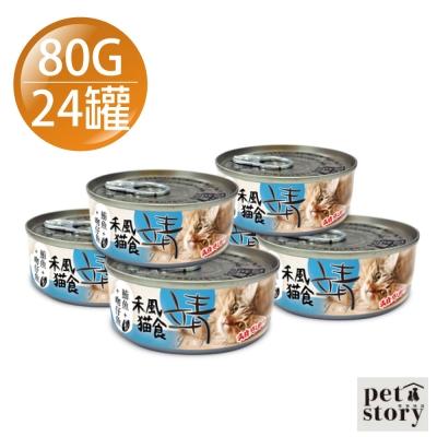 【pet story】寵愛物語 靖特級禾風貓罐頭(鮪魚+米+吻仔魚)