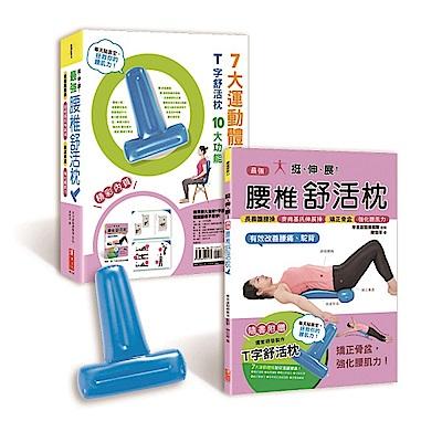 挺伸展最強腰椎舒活枕:長壽護腰操麥肯基氏伸展操矯正骨盆強化腰肌力