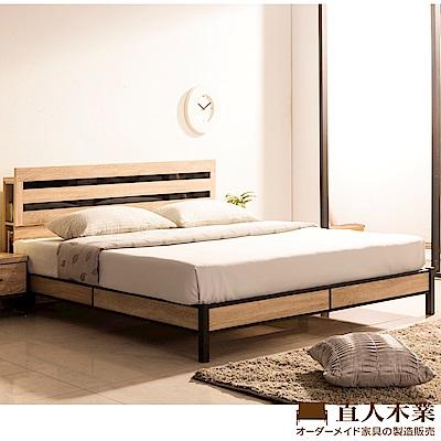 日本直人木業-MARRON原切木6尺雙人加大立式床組
