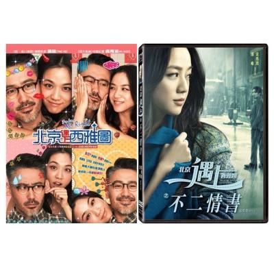 北京遇上西雅圖+北京遇上西雅圖之不二情書 DVD