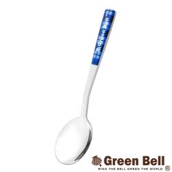 GREEN BELL綠貝304不鏽鋼格紋湯匙(藍)