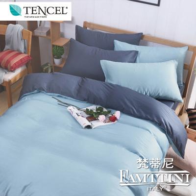 梵蒂尼Famttini-經典灰藍 撞色加大被套床包組-採用天絲萊賽爾纖維