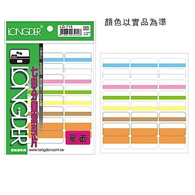 龍德 LD-715 單面七彩索引標籤/索引片 (20包/盒)