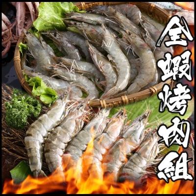 海鮮王 全蝦烤肉組(海草蝦20P+鮮甜白蝦17P)(適合4-6人份)