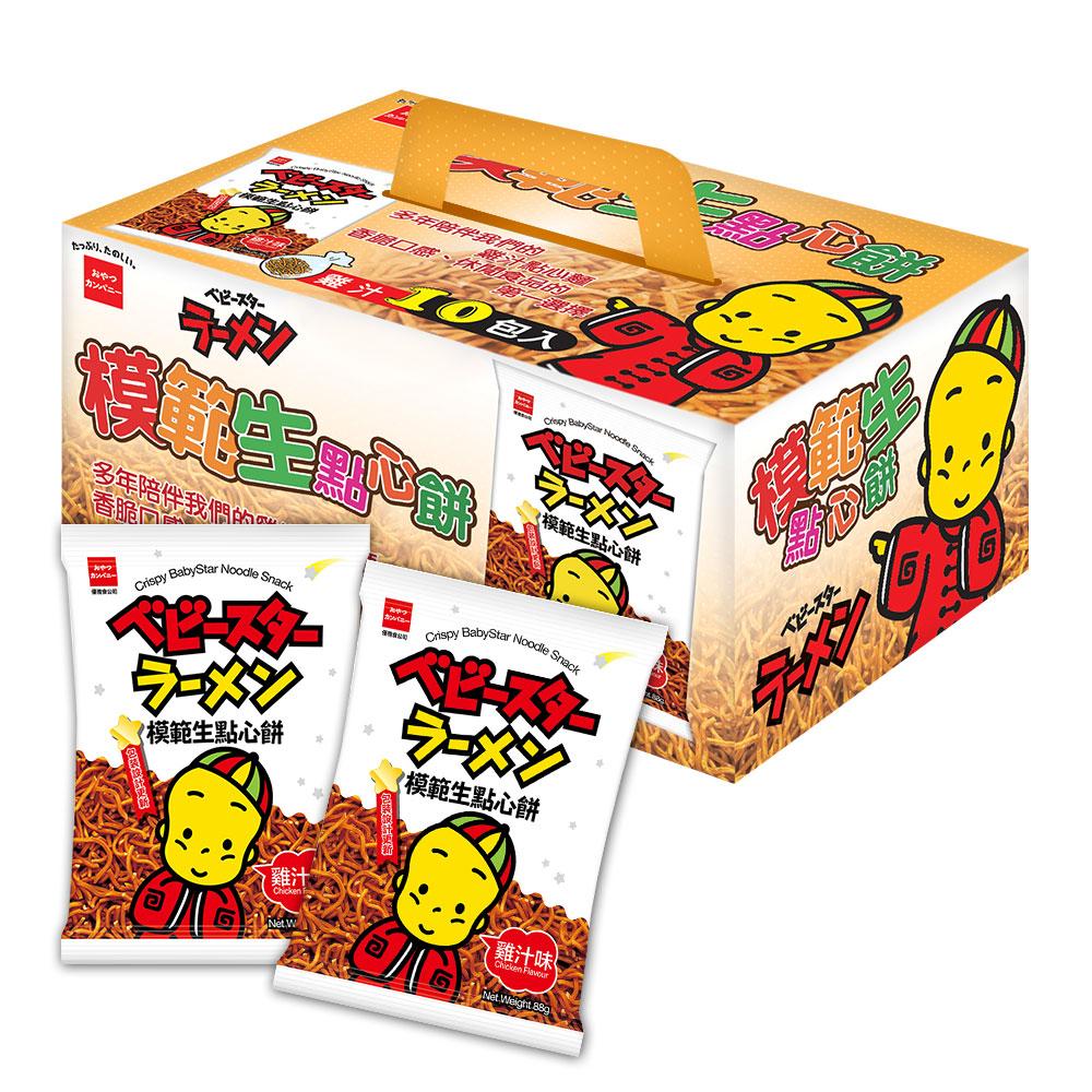 優雅食 模範生點心餅組(88gx10包)