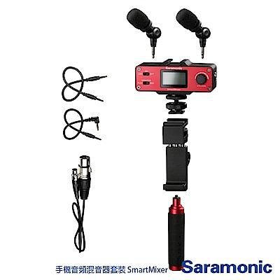Saramonic 楓笛 手機音頻混音器套裝 SmartMixer