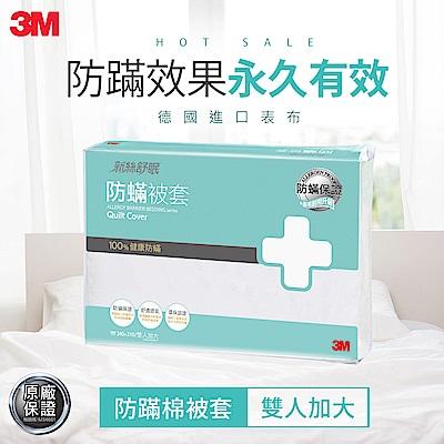 3M 新絲舒眠 100%防蹣 棉被套-雙人加大(8×7)