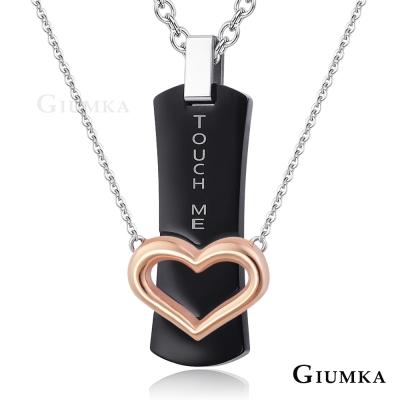 GIUMKA情侶對鏈觸動心靈情人節禮物一對價格