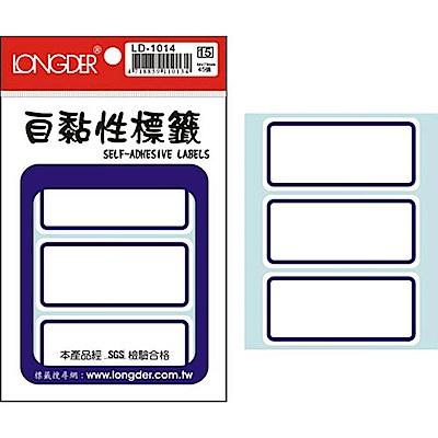 龍德 LD-1014 藍框 自黏標籤 45P  (20包/盒)