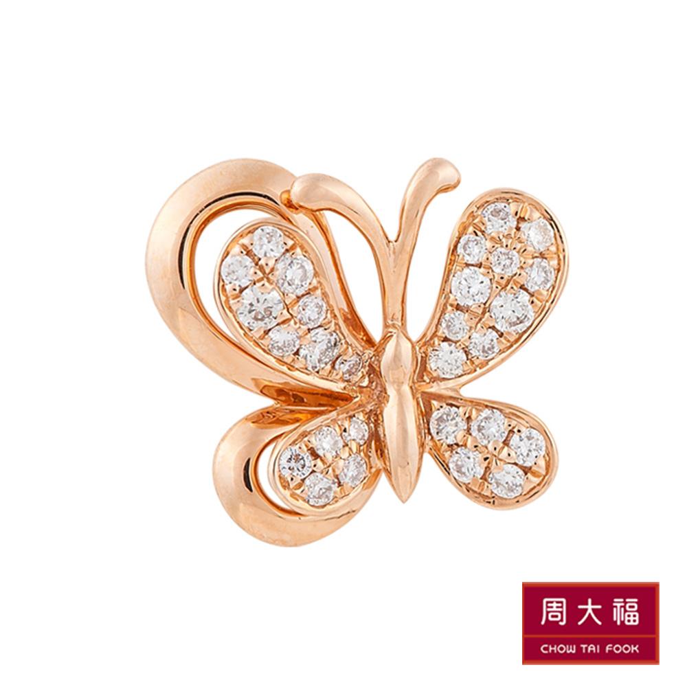 周大福 小心意系列 優雅迷人舞蝶鑽石18K玫瑰金吊墜(不含鍊)
