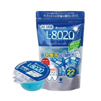 日本製L8020乳酸菌漱口水 (12MLx22入/清新薄荷) (8H)