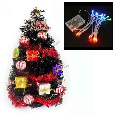 糖果禮物盒30cm裝飾黑色聖誕樹 + LED20燈電池燈(彩光)