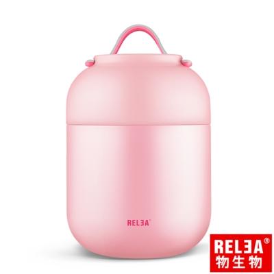 RELEA 物生物 Hello馬卡龍304不鏽鋼真空燜燒罐700ml(蜜糖粉)