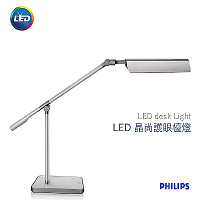 【飛利浦 PHILIPS LIGHTING】晶尚LED檯燈Stork(71568)