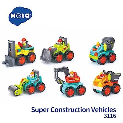 香港HOLA幼兒玩具-工程車小車車  3116