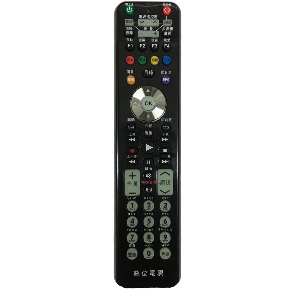 MOD-1000 全區版 第四台有線電視數位機上盒遙控器