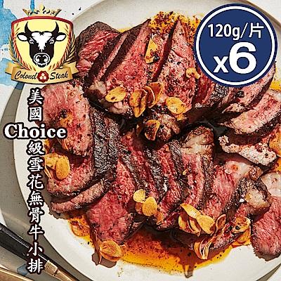 (上校食品)美國Choice級雪花無骨牛小排*6片組 (共6片-約120g/片)