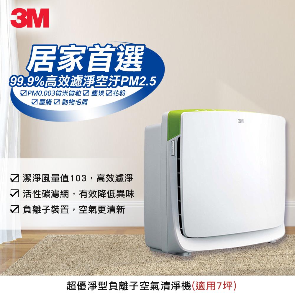 3M淨呼吸空氣清淨機(超優淨型)(MFAC-01)-適用7坪內