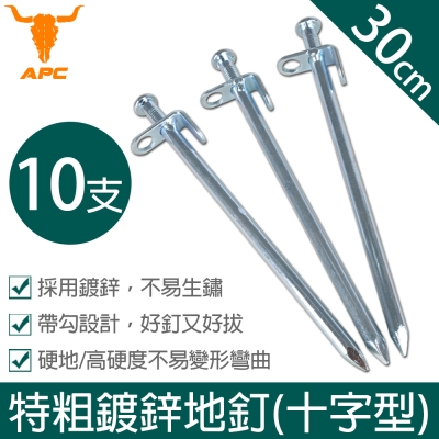 LIFECODE 特粗鍍鋅地釘30cm(十字型) (10支)