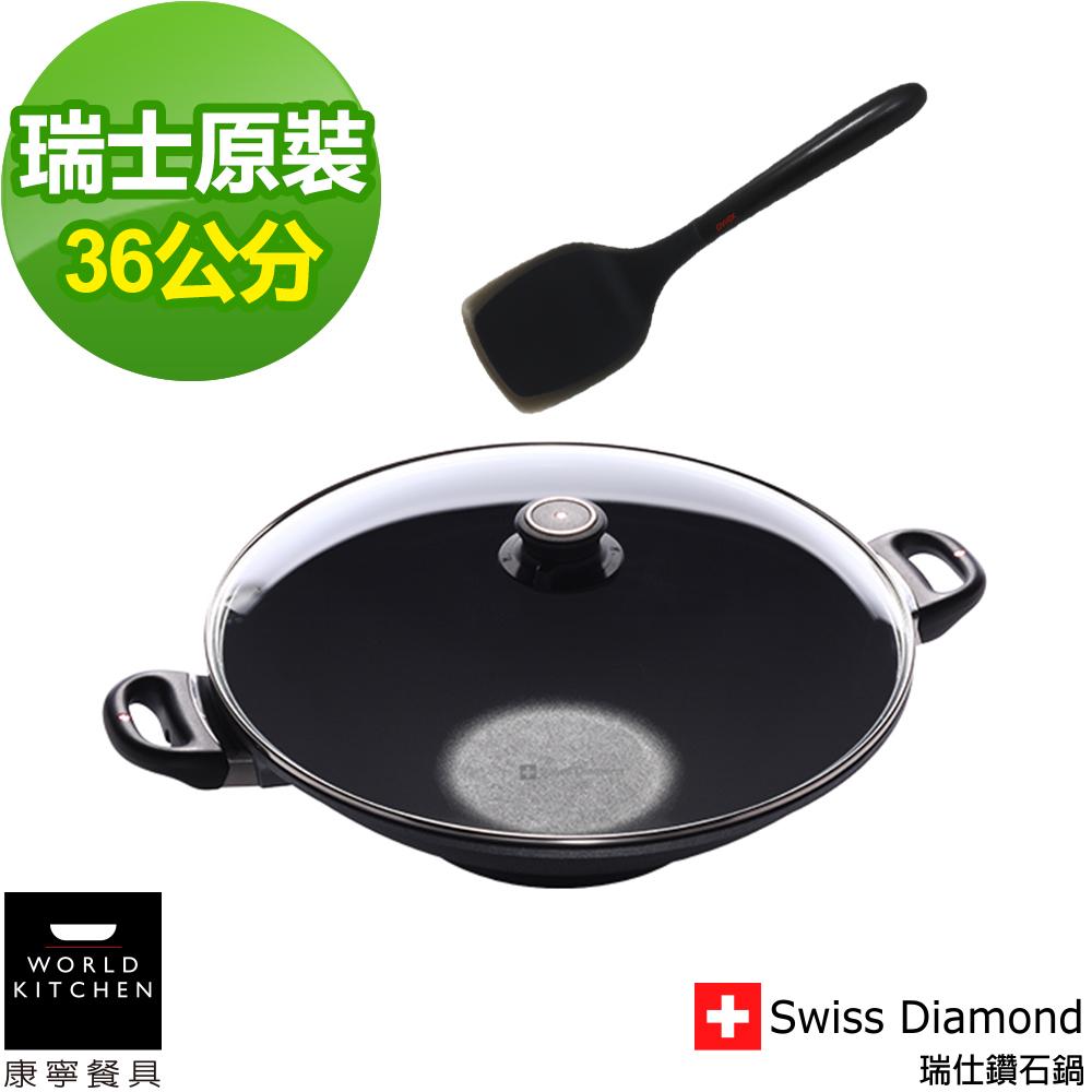 SwissDiamond 36cm中華鑽石炒鍋(送專用鍋鏟)