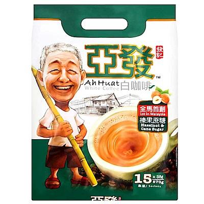亞發 Ah Huat白咖啡榛果蔗糖三合一條裝咖啡(38gx15入)