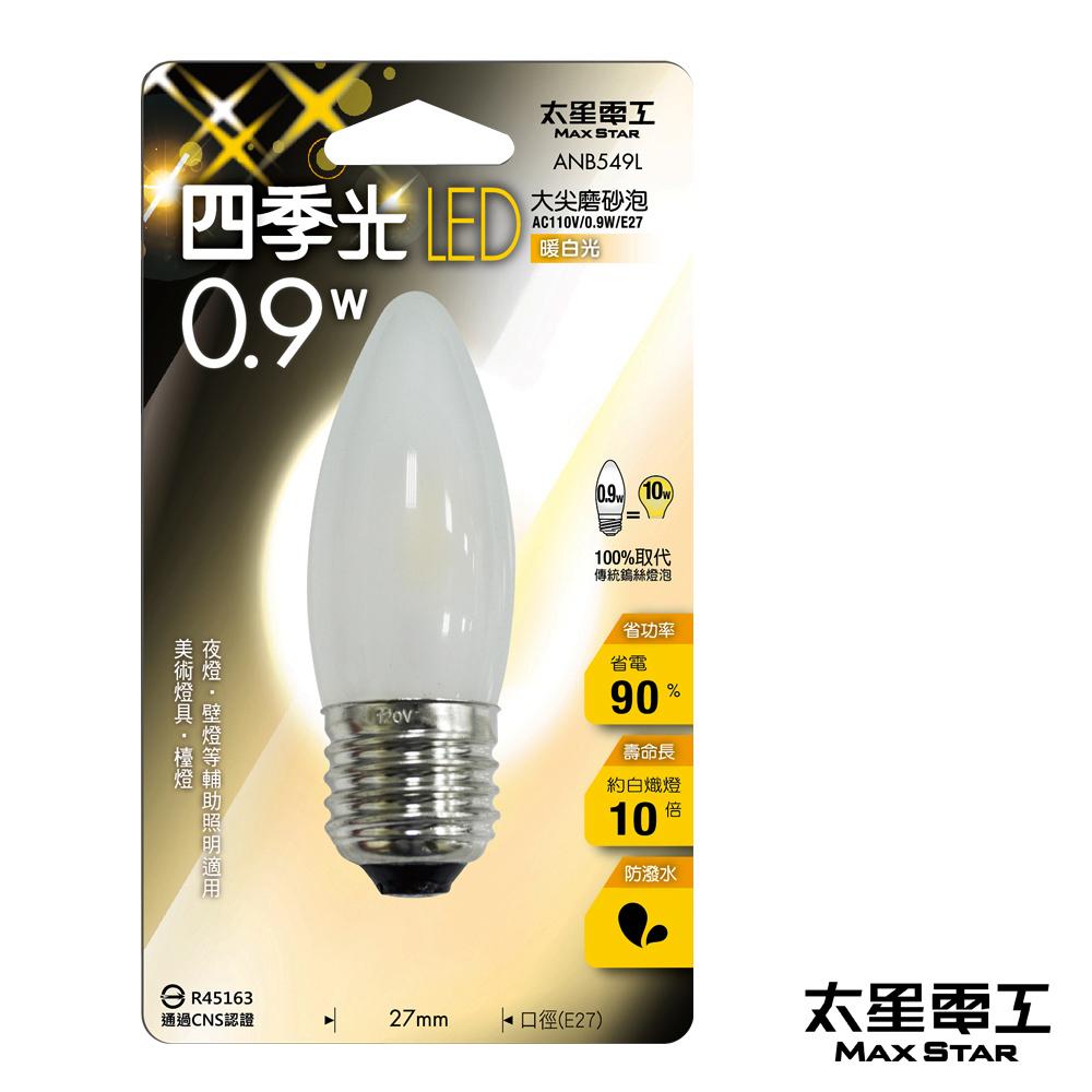 太星電工 四季光LED大尖磨砂泡E27/0.9W/暖白光 ANB549L