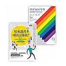 學習如何學習套書 (原來讀書可以這樣做! + 學習如何學習﹝改版﹞)