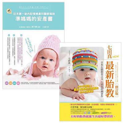七田真最新胎教+日本第一胎內記憶婦產科醫師寫給準媽媽的安產書        2書合售