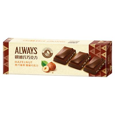 歐維氏 黑巧臻果雙層巧克力(34g)
