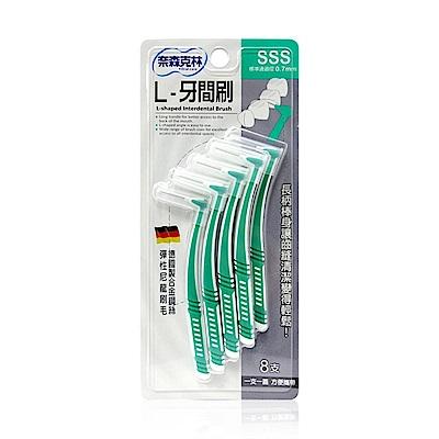 奈森克林 L型牙間刷0.7mm-SSS(8支/卡)