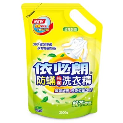依必朗抗菌防蹣洗衣精-綠茶香氛2000g*8包