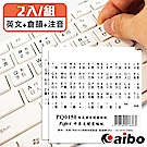 PQ0150 霧面白底黑字 電腦鍵盤專用貼紙(大千大易+英文+倉頡+注音)-2入