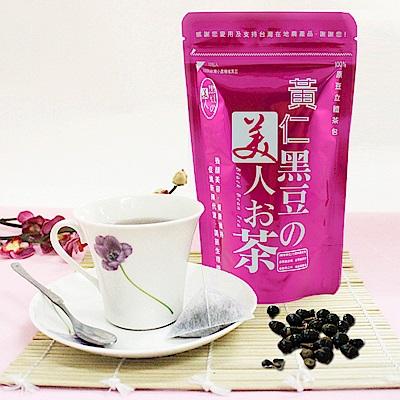 那魯灣 無毒黑豆美人茶-黃仁12袋(10gx10包)