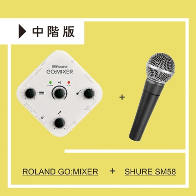 直播器材套件組 ROLAND GO MIXER + SHURE SM58S 中階版