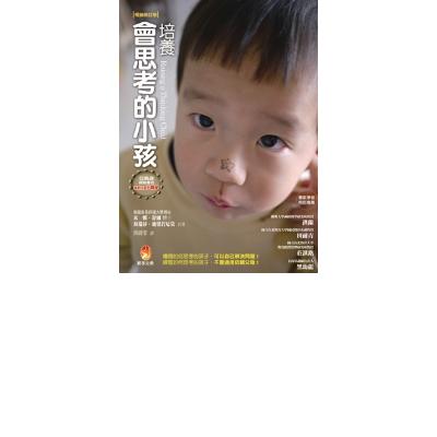培養會思考的小孩(暢銷修訂版)