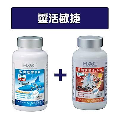 永信HAC 鯊魚軟骨膠囊(120粒/瓶)+葡萄糖胺MSM錠(120錠/瓶) (靈活超值組)